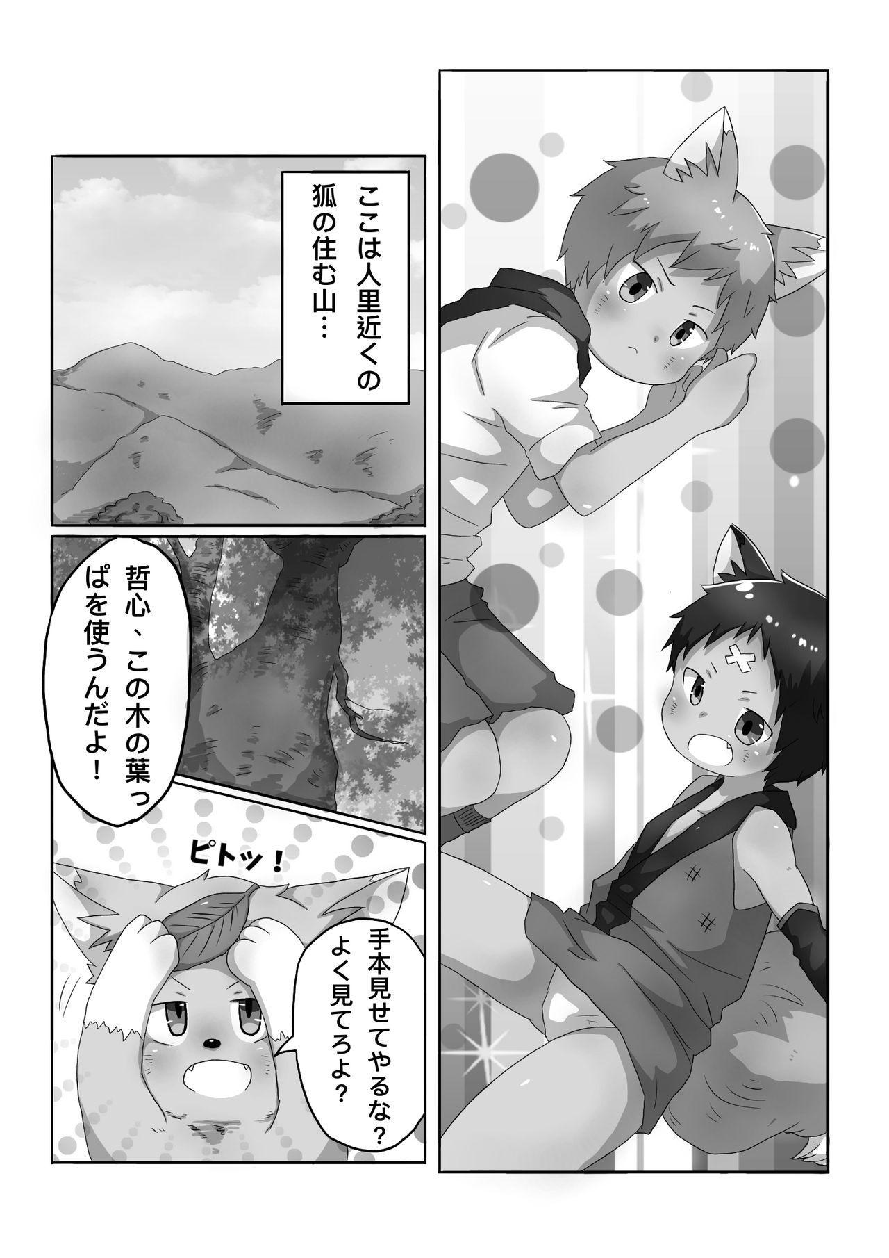 ゴロタ - 狐男児の話 0
