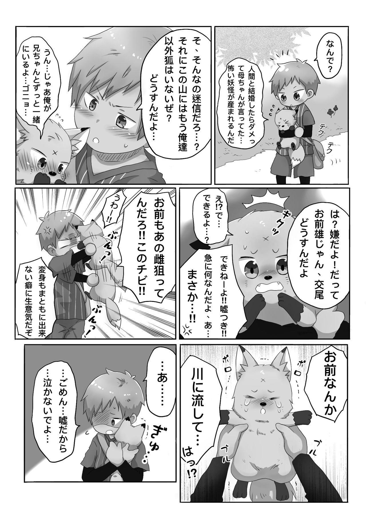 ゴロタ - 狐男児の話 9