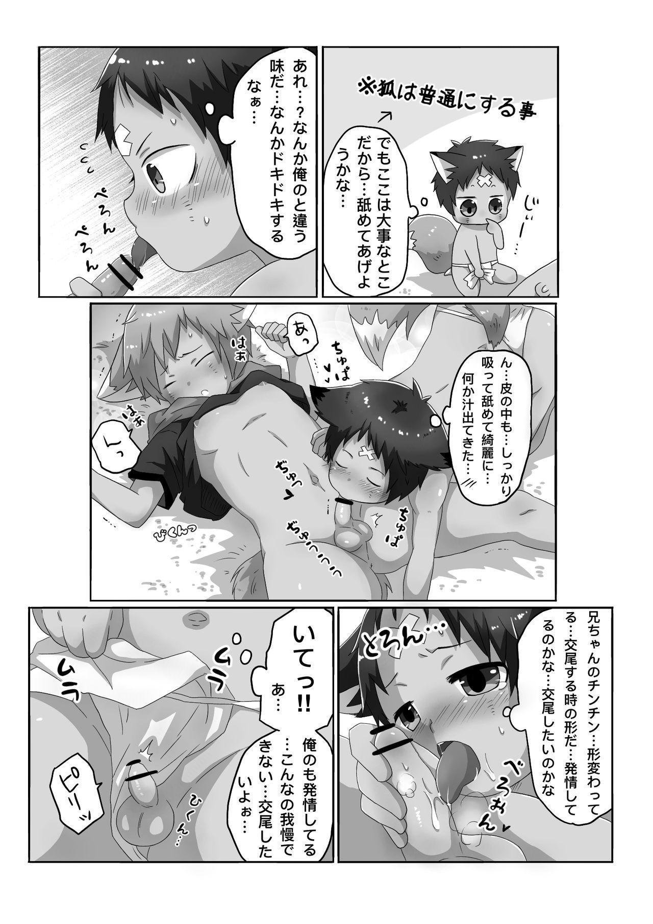 ゴロタ - 狐男児の話 12
