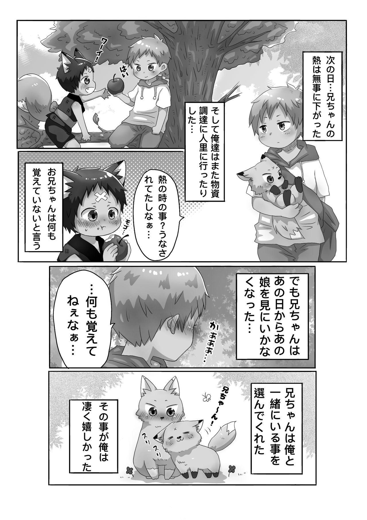 ゴロタ - 狐男児の話 15