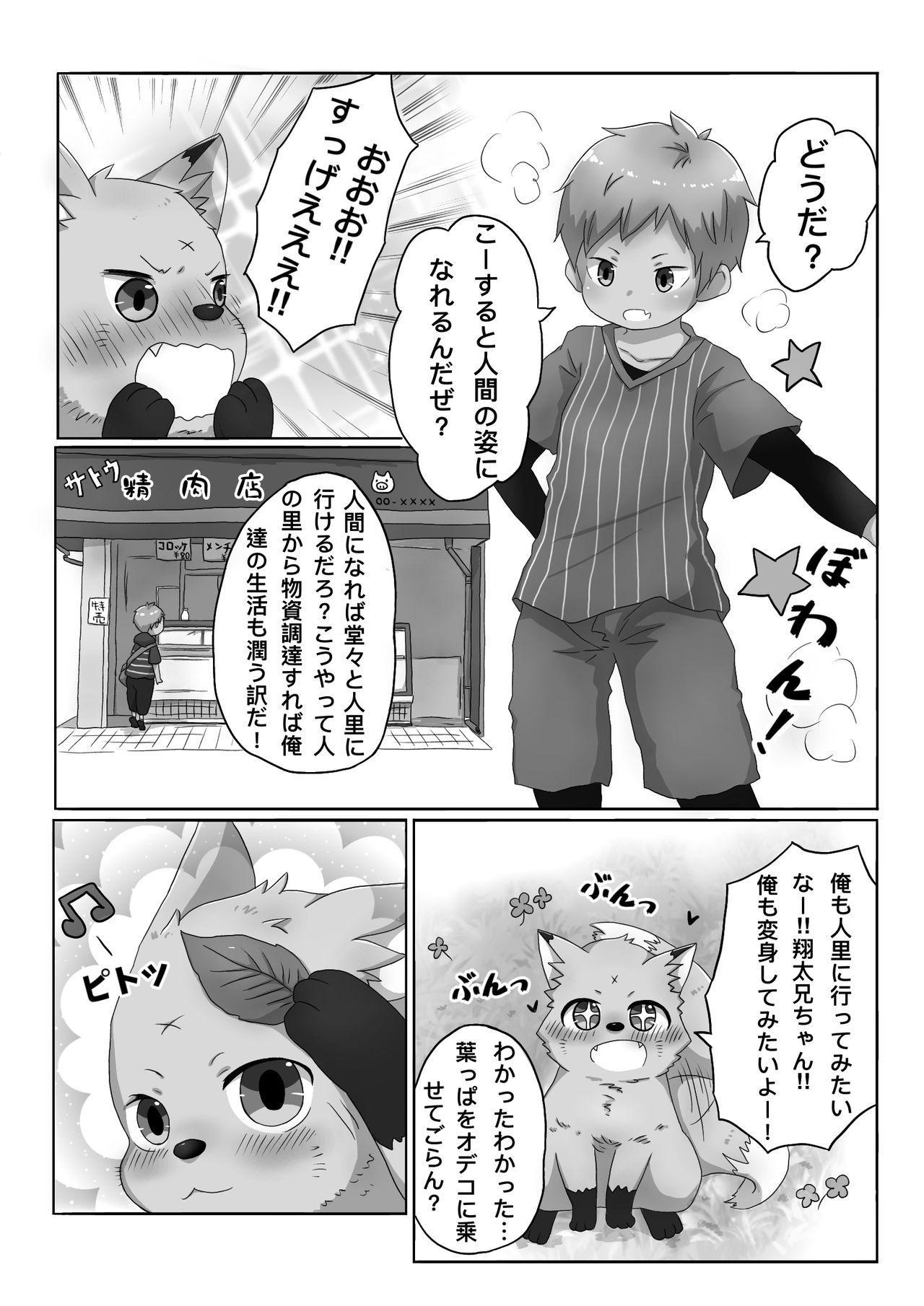 ゴロタ - 狐男児の話 1