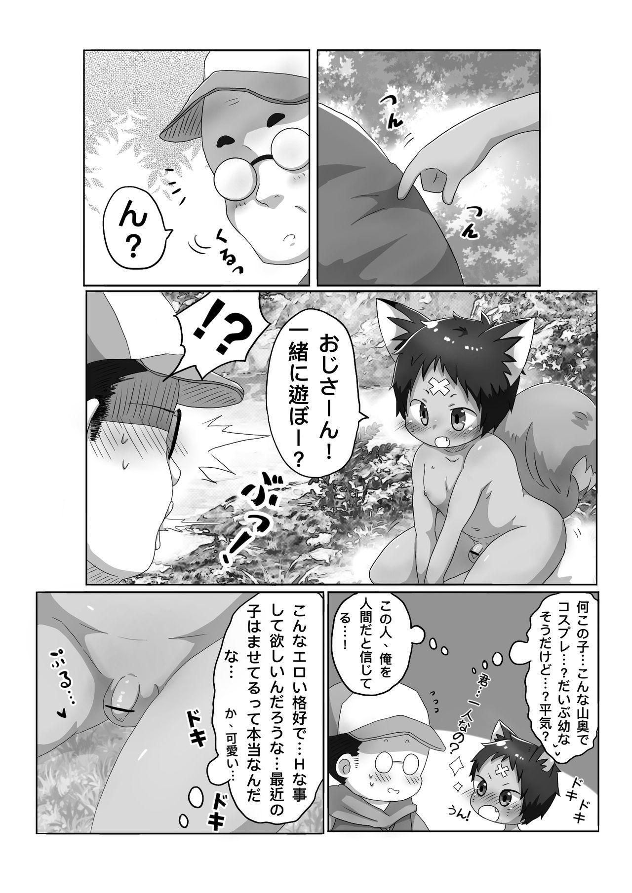 ゴロタ - 狐男児の話 3
