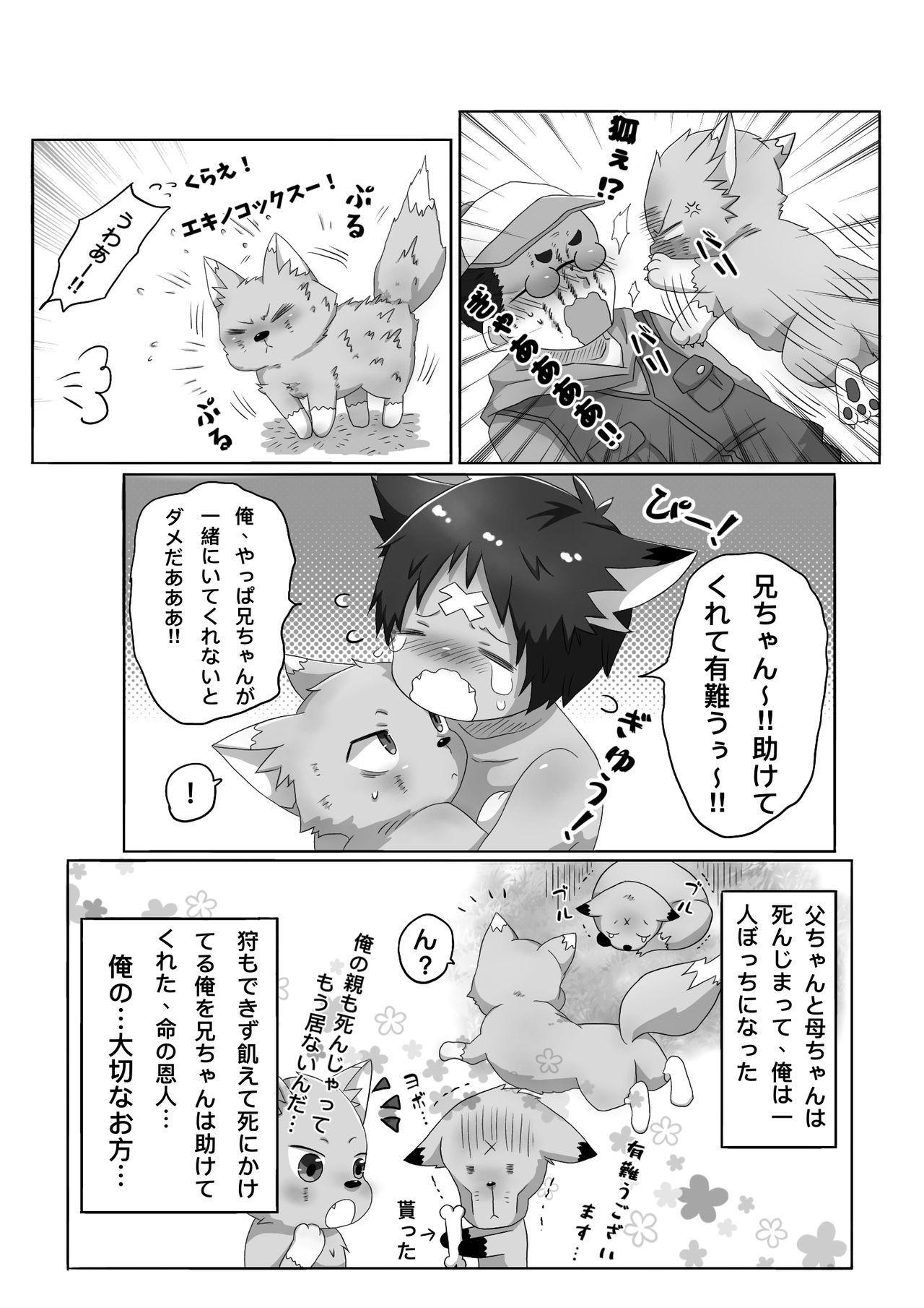 ゴロタ - 狐男児の話 6
