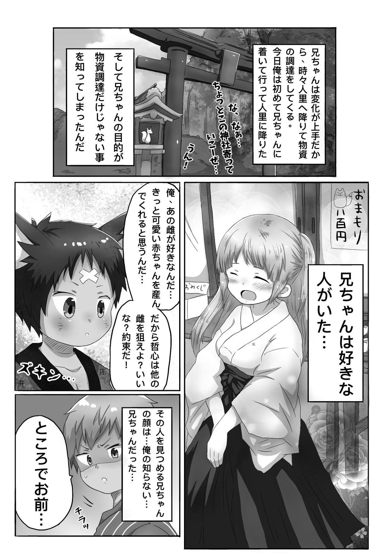 ゴロタ - 狐男児の話 7