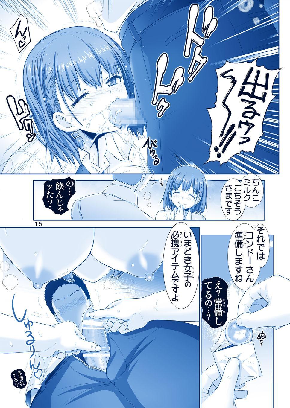 Tawawa no Kanshoku 14