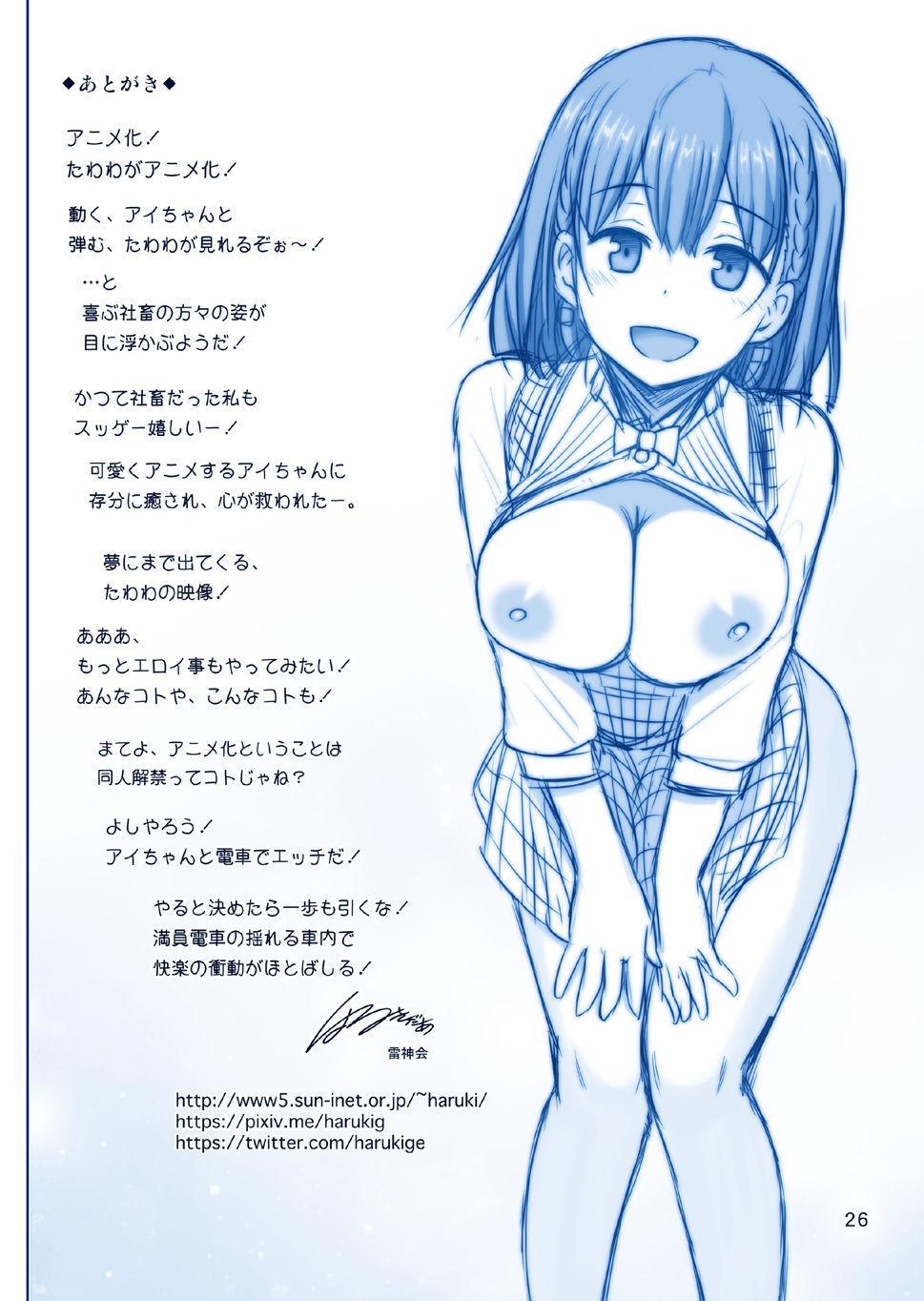 Tawawa no Kanshoku 25