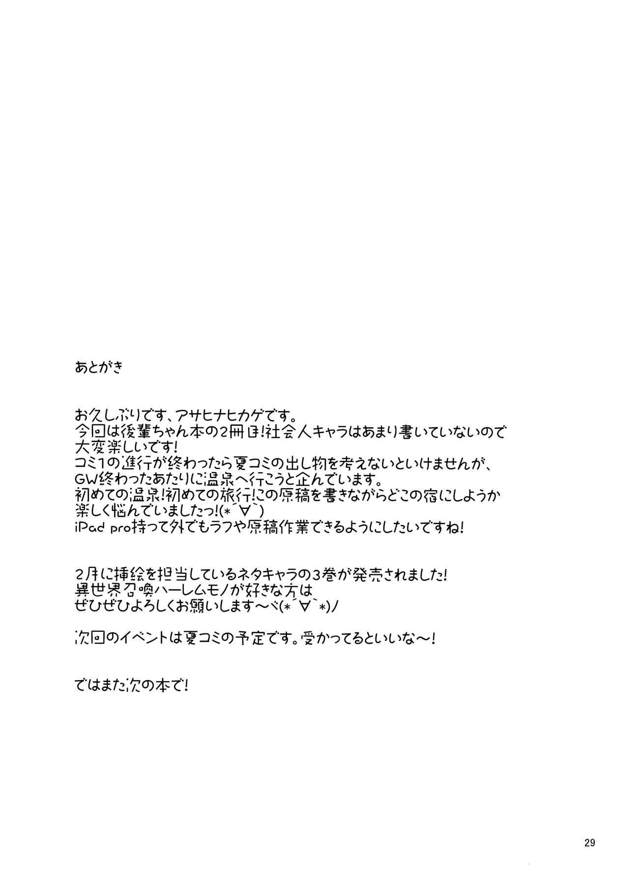 Tawawa na Kouhai-chan 2 27