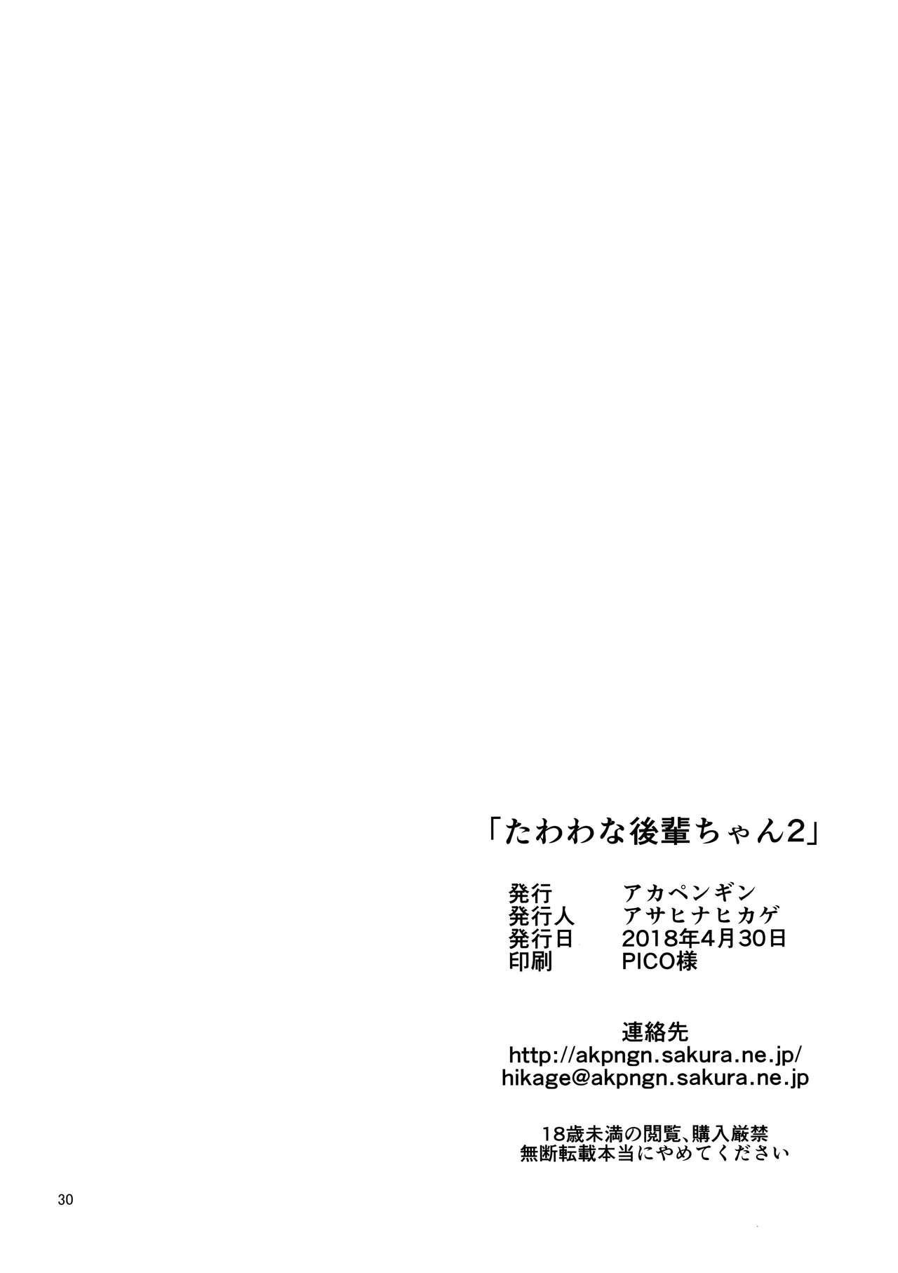 Tawawa na Kouhai-chan 2 28