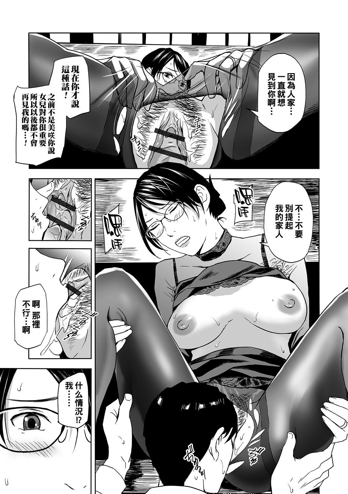 バージンロードに不倫妻(Chinese) 10
