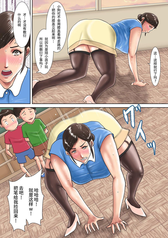 Hitozuma Kyoushi no Batsu Game 10