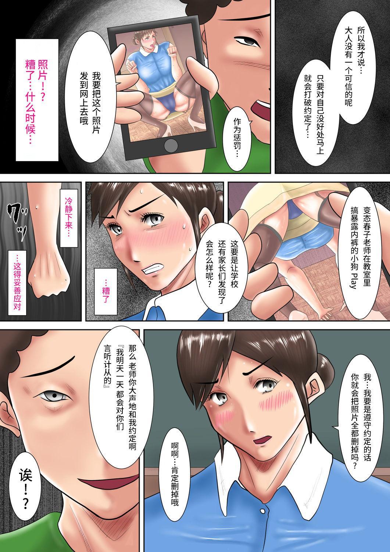 Hitozuma Kyoushi no Batsu Game 18