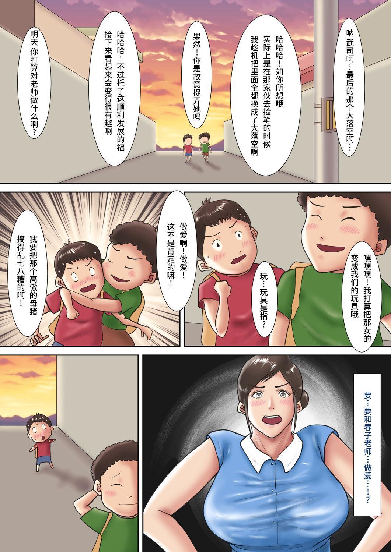 Hitozuma Kyoushi no Batsu Game 20