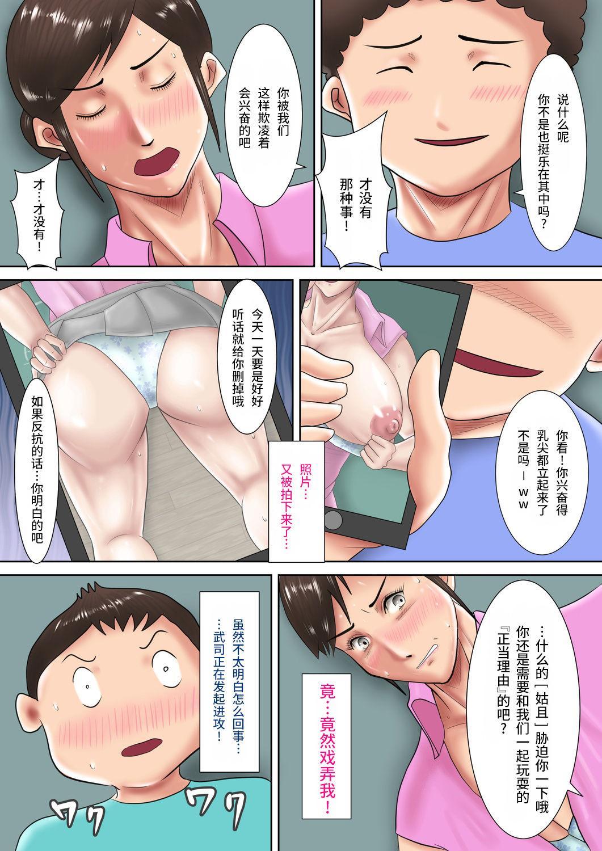 Hitozuma Kyoushi no Batsu Game 29