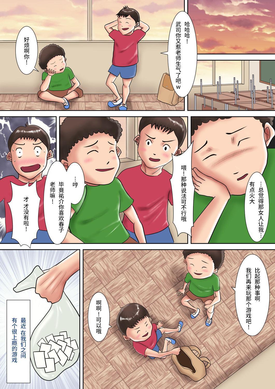 Hitozuma Kyoushi no Batsu Game 3