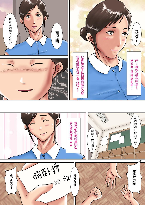 Hitozuma Kyoushi no Batsu Game 6