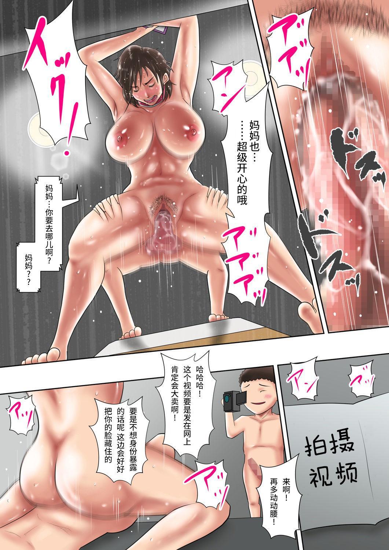 Hitozuma Kyoushi no Batsu Game 72