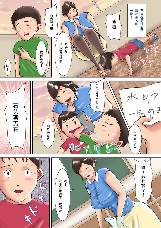Hitozuma Kyoushi no Batsu Game 7