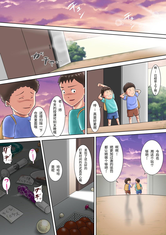 Hitozuma Kyoushi no Batsu Game 84