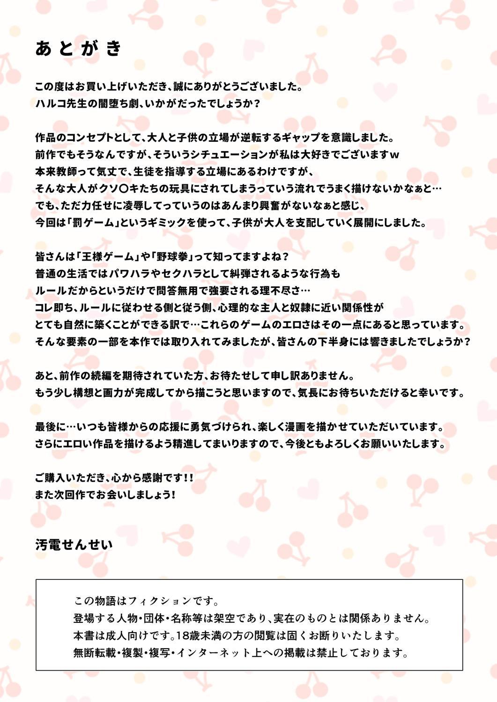 Hitozuma Kyoushi no Batsu Game 86