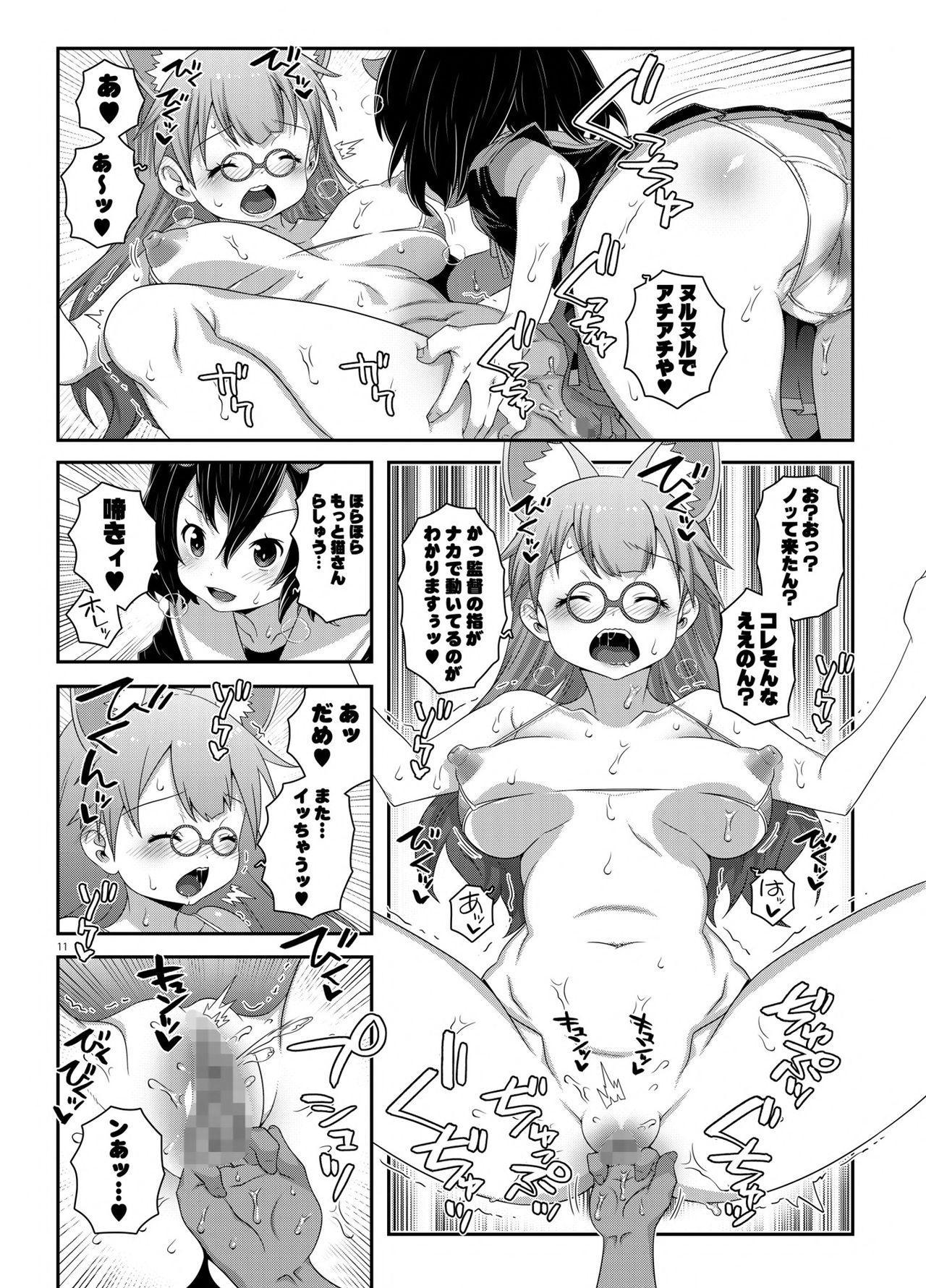 Oni Kantoku Neko Sakkan 9