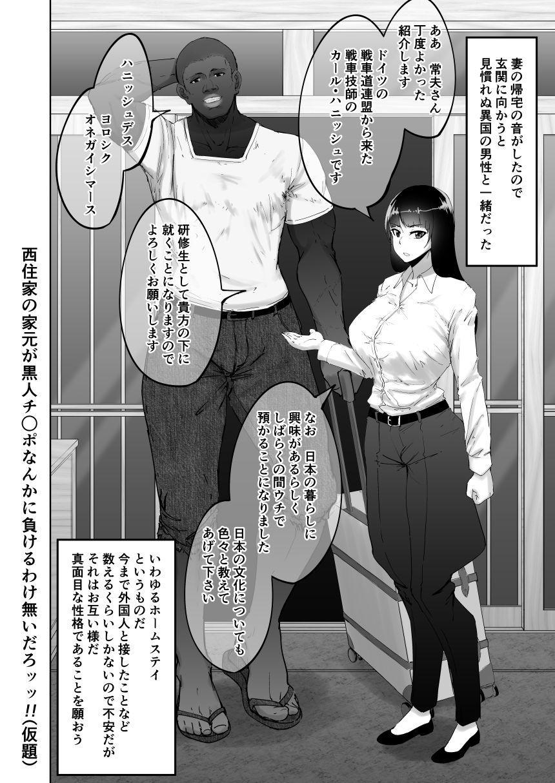 Shiho-san to Kokujin Ryuugakusei 0