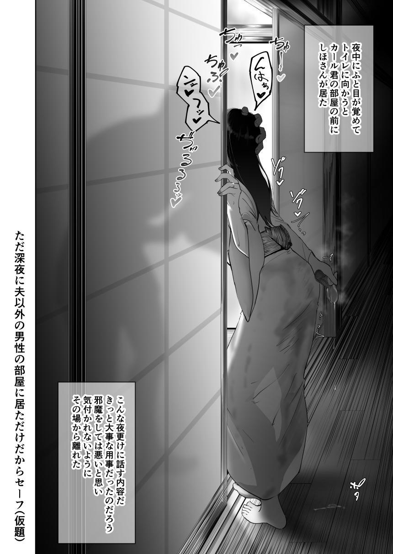 Shiho-san to Kokujin Ryuugakusei 10