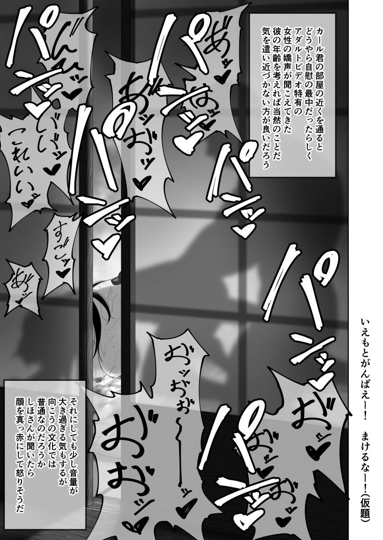 Shiho-san to Kokujin Ryuugakusei 3