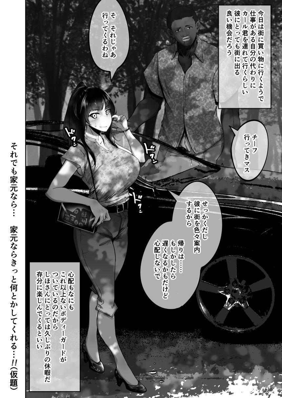 Shiho-san to Kokujin Ryuugakusei 4