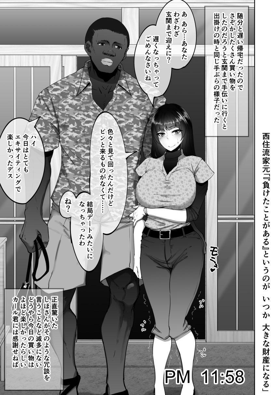 Shiho-san to Kokujin Ryuugakusei 7