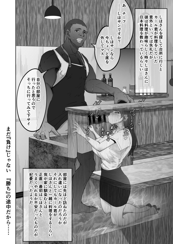 Shiho-san to Kokujin Ryuugakusei 8