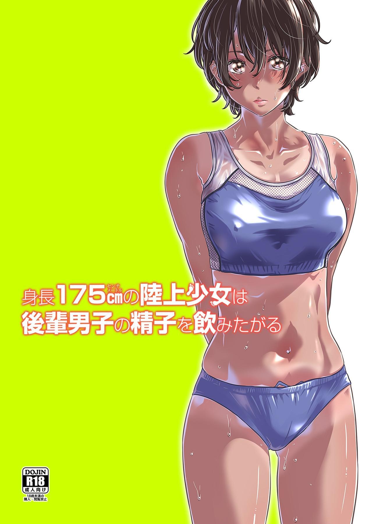 Shinchou 175cm no Rikujou Shoujo wa Kouhai Danshi no Seishi o Nomitagaru 0