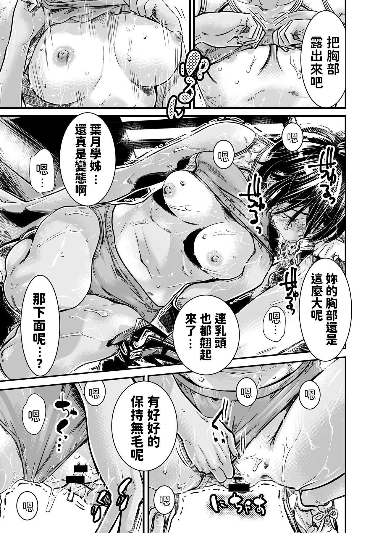Shinchou 175cm no Rikujou Shoujo wa Kouhai Danshi no Seishi o Nomitagaru 16