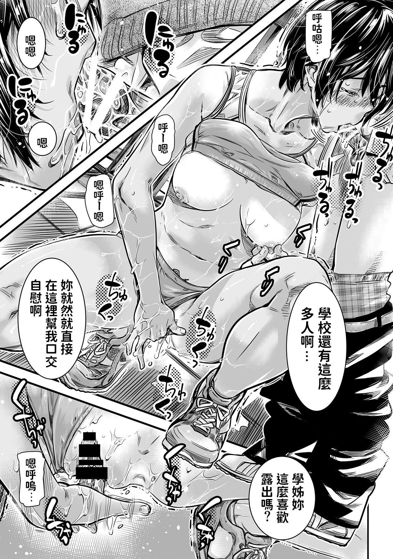 Shinchou 175cm no Rikujou Shoujo wa Kouhai Danshi no Seishi o Nomitagaru 17