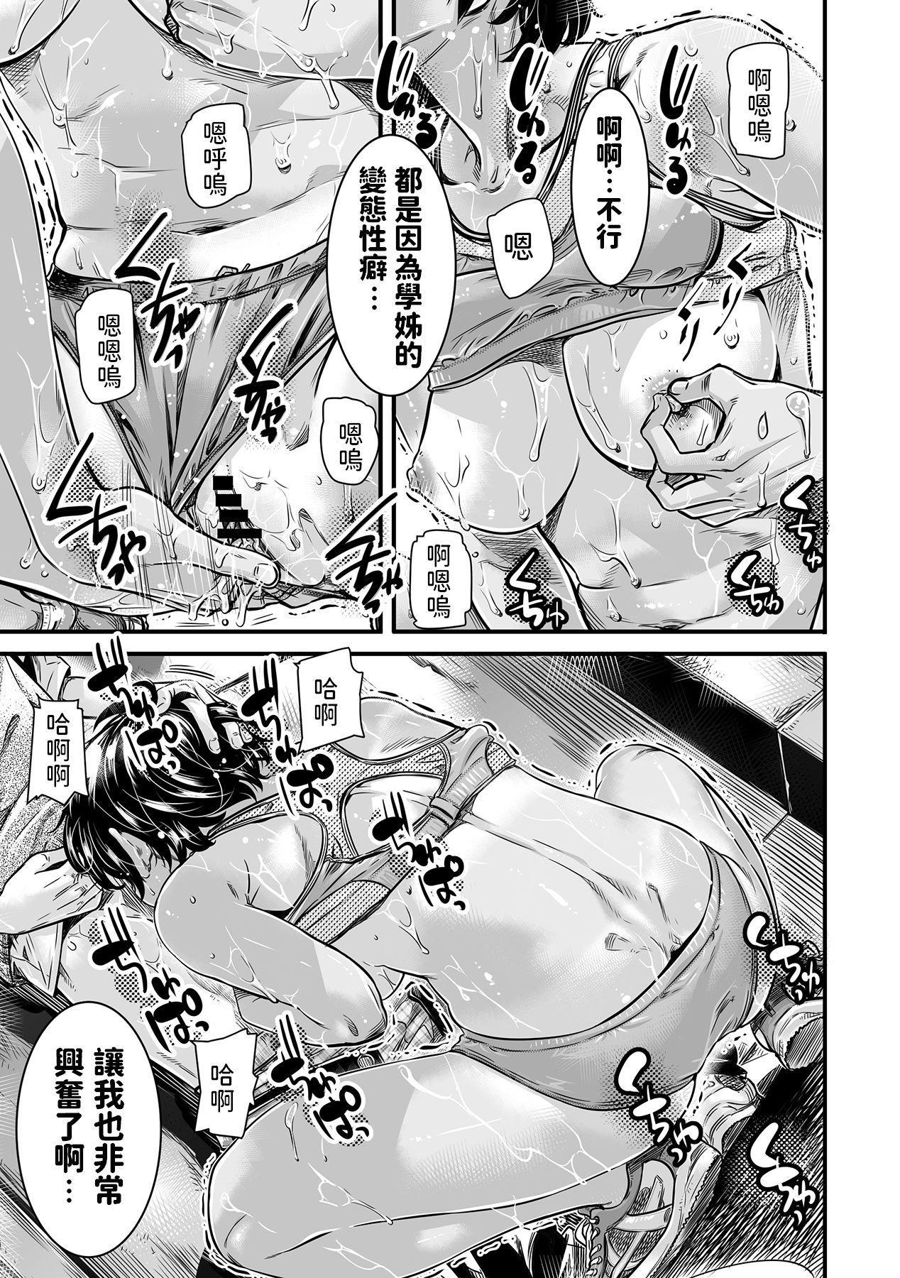 Shinchou 175cm no Rikujou Shoujo wa Kouhai Danshi no Seishi o Nomitagaru 18