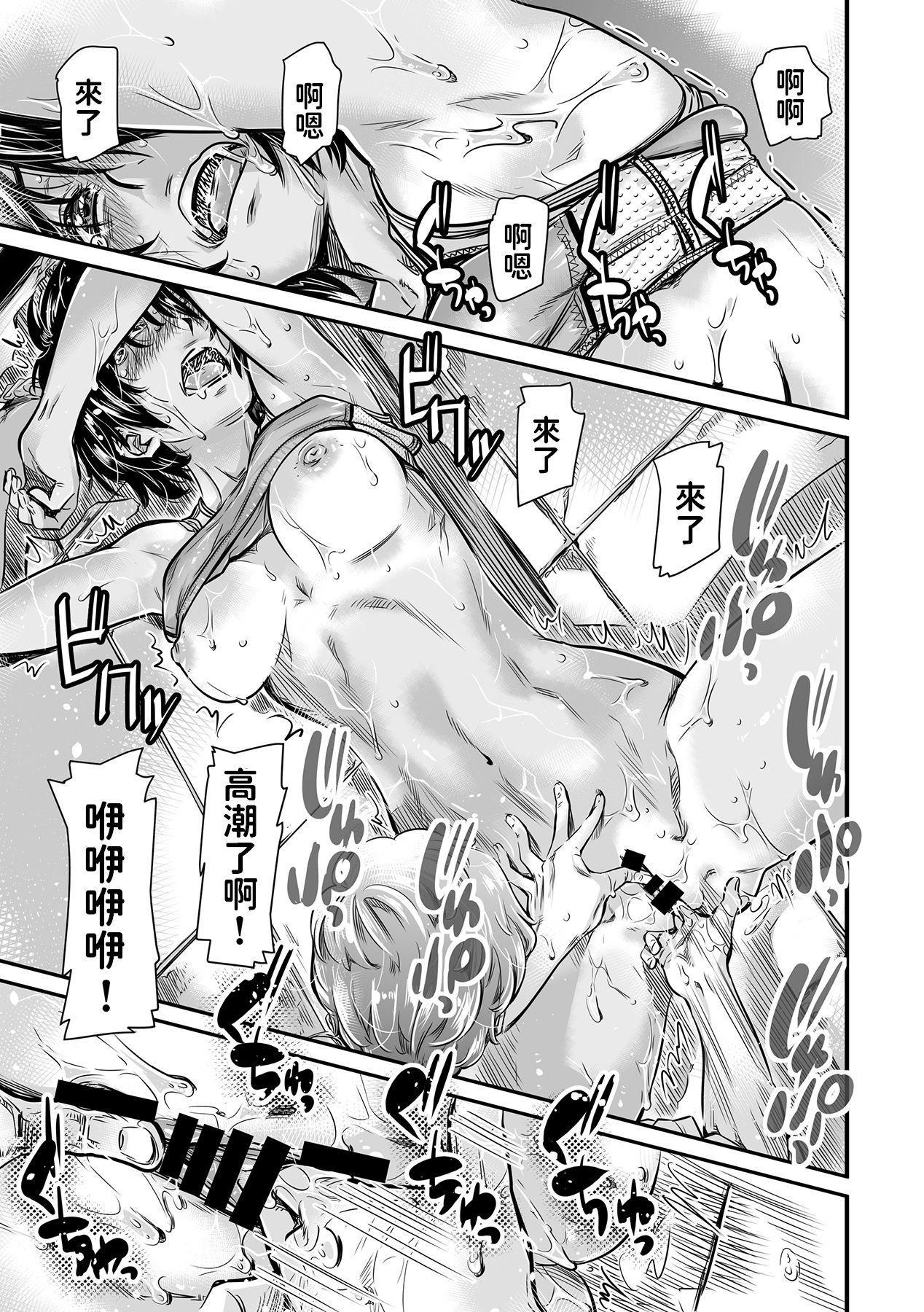 Shinchou 175cm no Rikujou Shoujo wa Kouhai Danshi no Seishi o Nomitagaru 38