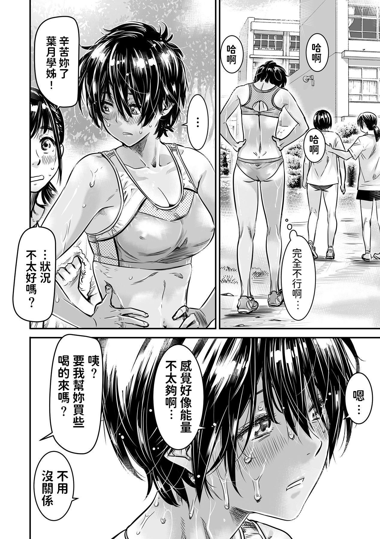 Shinchou 175cm no Rikujou Shoujo wa Kouhai Danshi no Seishi o Nomitagaru 5