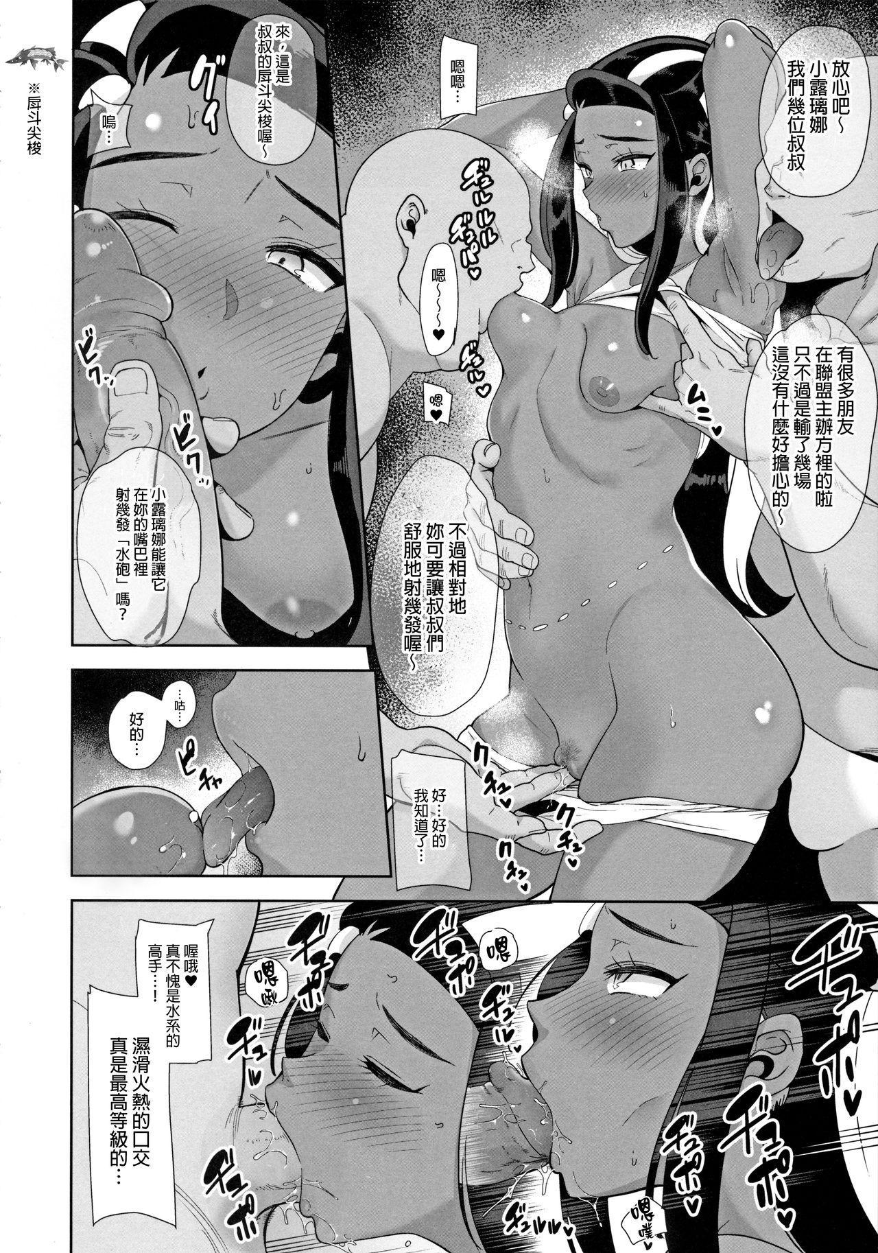Galar no Yoru no Sugata 5