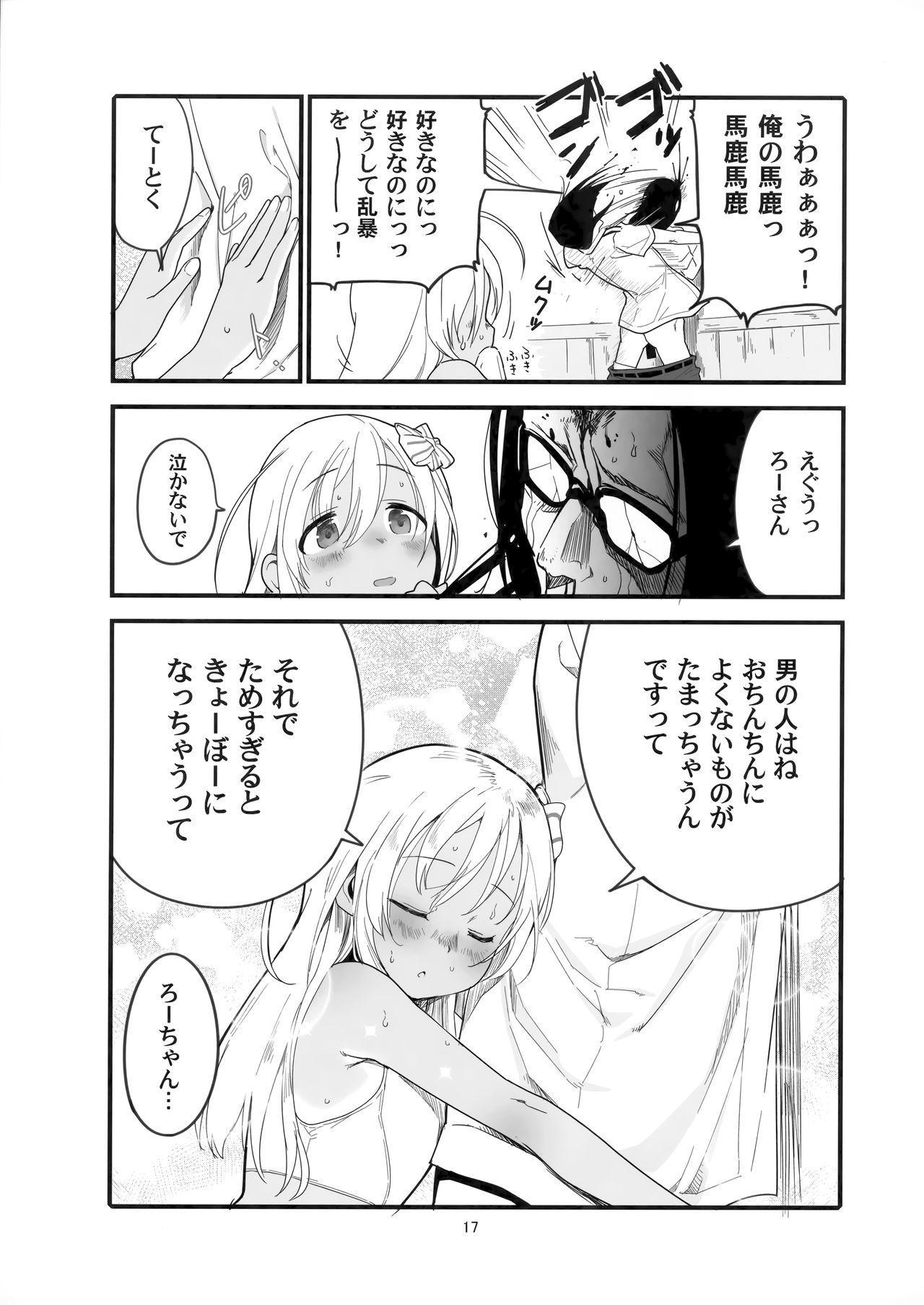 Ro-chan no Are de Jishuku Meirei 15
