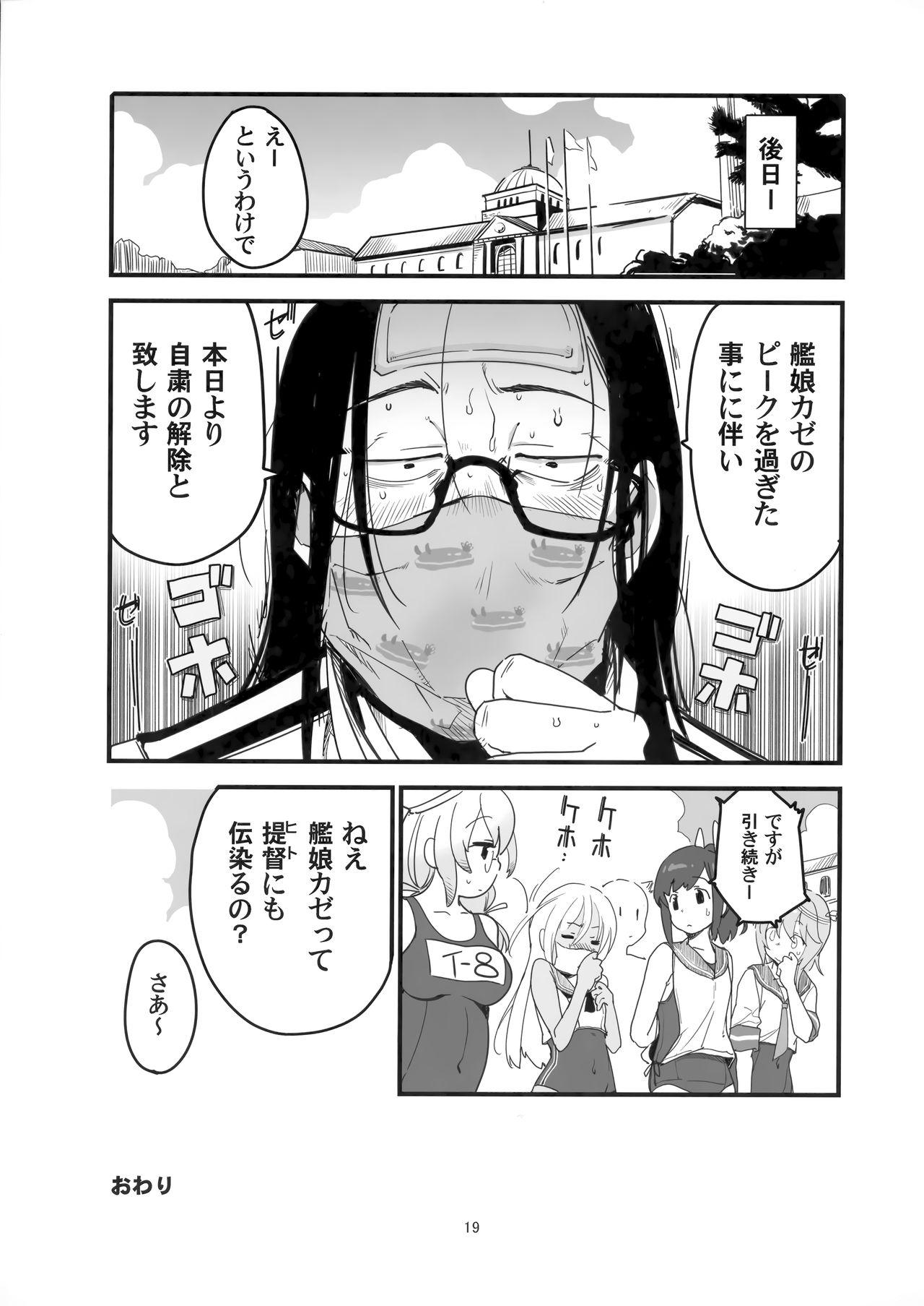 Ro-chan no Are de Jishuku Meirei 17