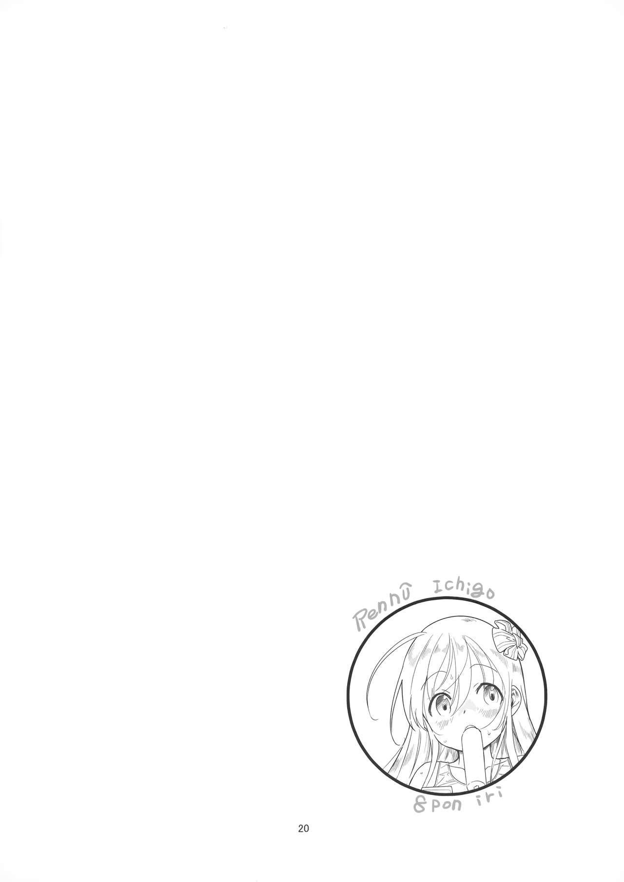 Ro-chan no Are de Jishuku Meirei 18
