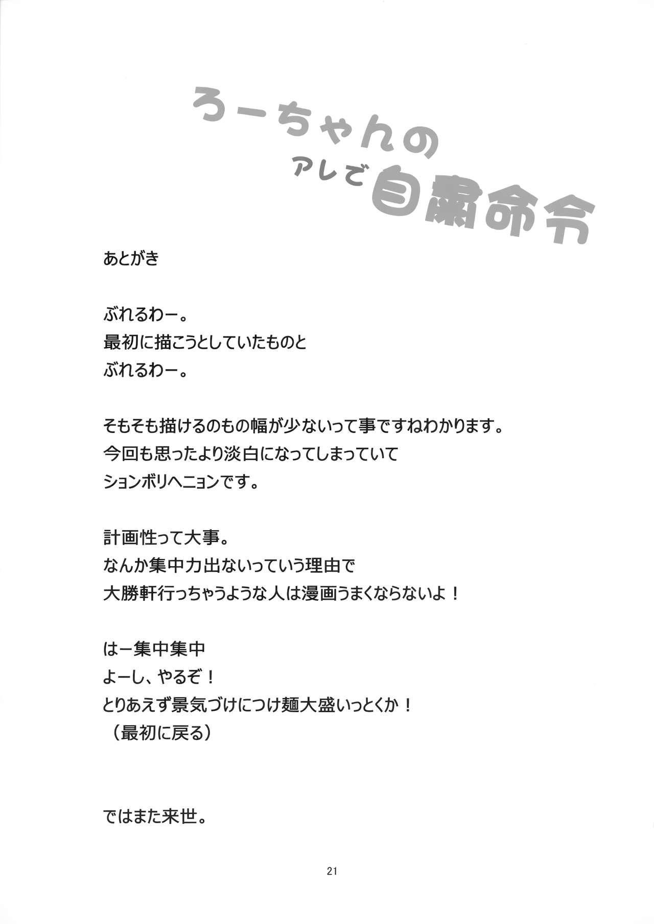 Ro-chan no Are de Jishuku Meirei 19