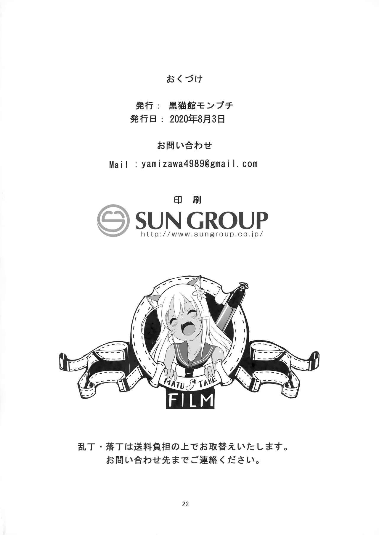 Ro-chan no Are de Jishuku Meirei 20