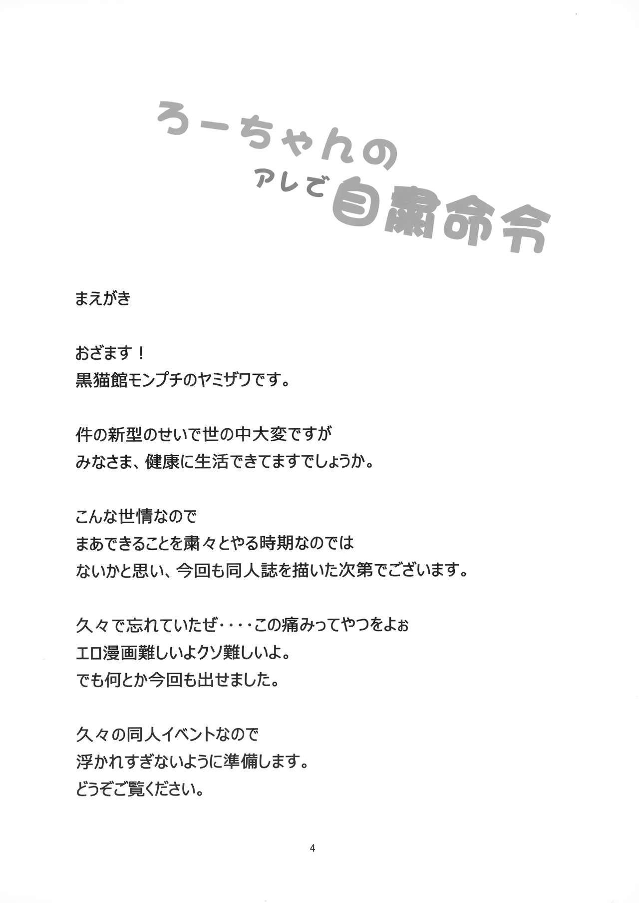 Ro-chan no Are de Jishuku Meirei 2