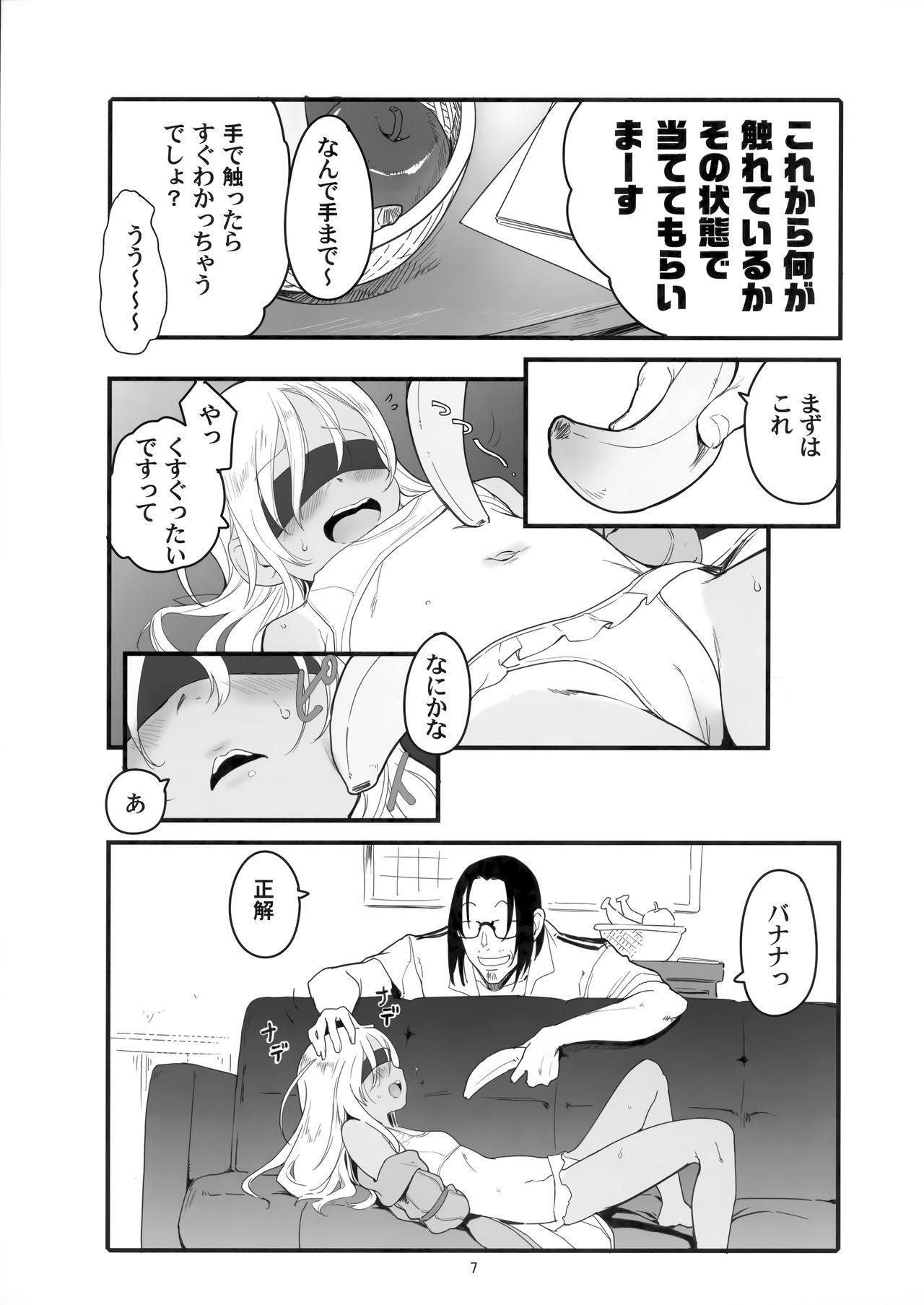 Ro-chan no Are de Jishuku Meirei 5