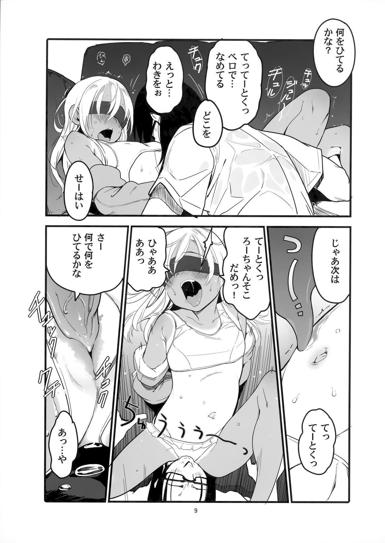 Ro-chan no Are de Jishuku Meirei 7