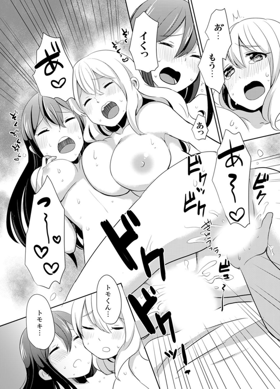 Docchi ni Ireru !? Muchimuchi Ecchi na Hatsujou seikatsu 113