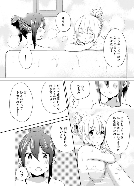 Docchi ni Ireru !? Muchimuchi Ecchi na Hatsujou seikatsu 115