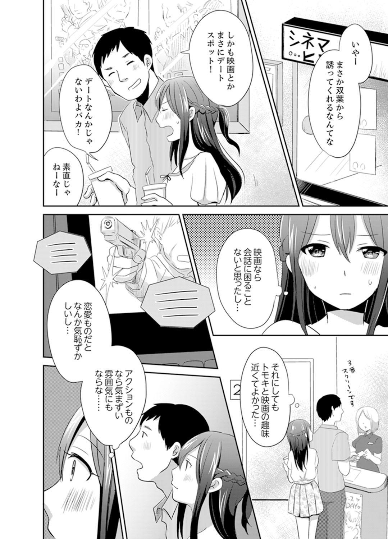 Docchi ni Ireru !? Muchimuchi Ecchi na Hatsujou seikatsu 117