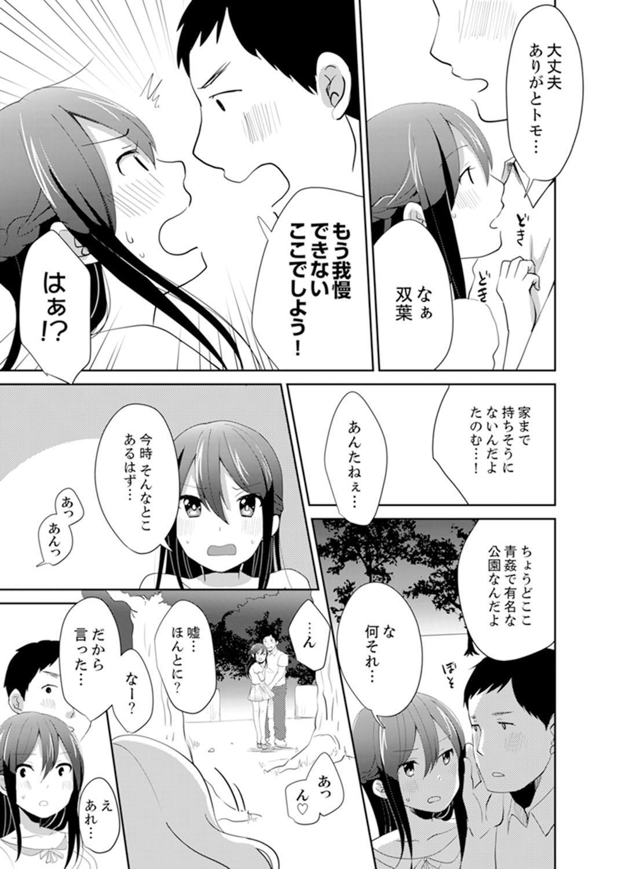 Docchi ni Ireru !? Muchimuchi Ecchi na Hatsujou seikatsu 130