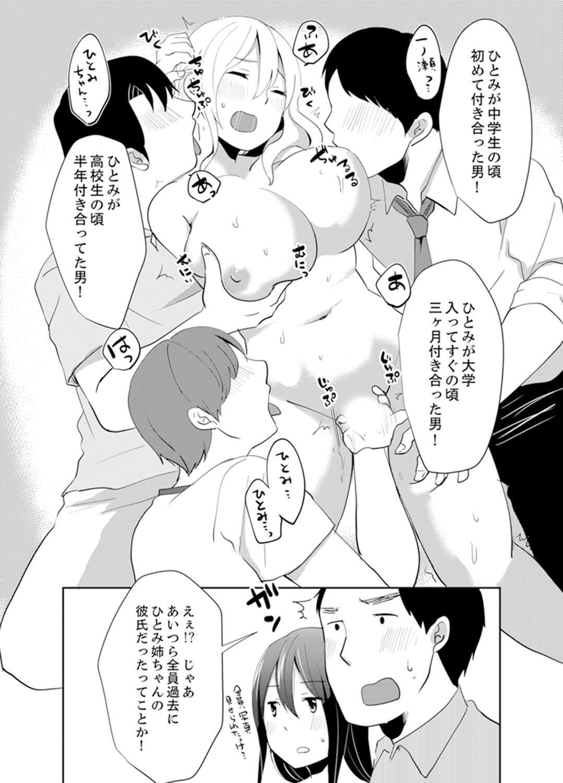 Docchi ni Ireru !? Muchimuchi Ecchi na Hatsujou seikatsu 133